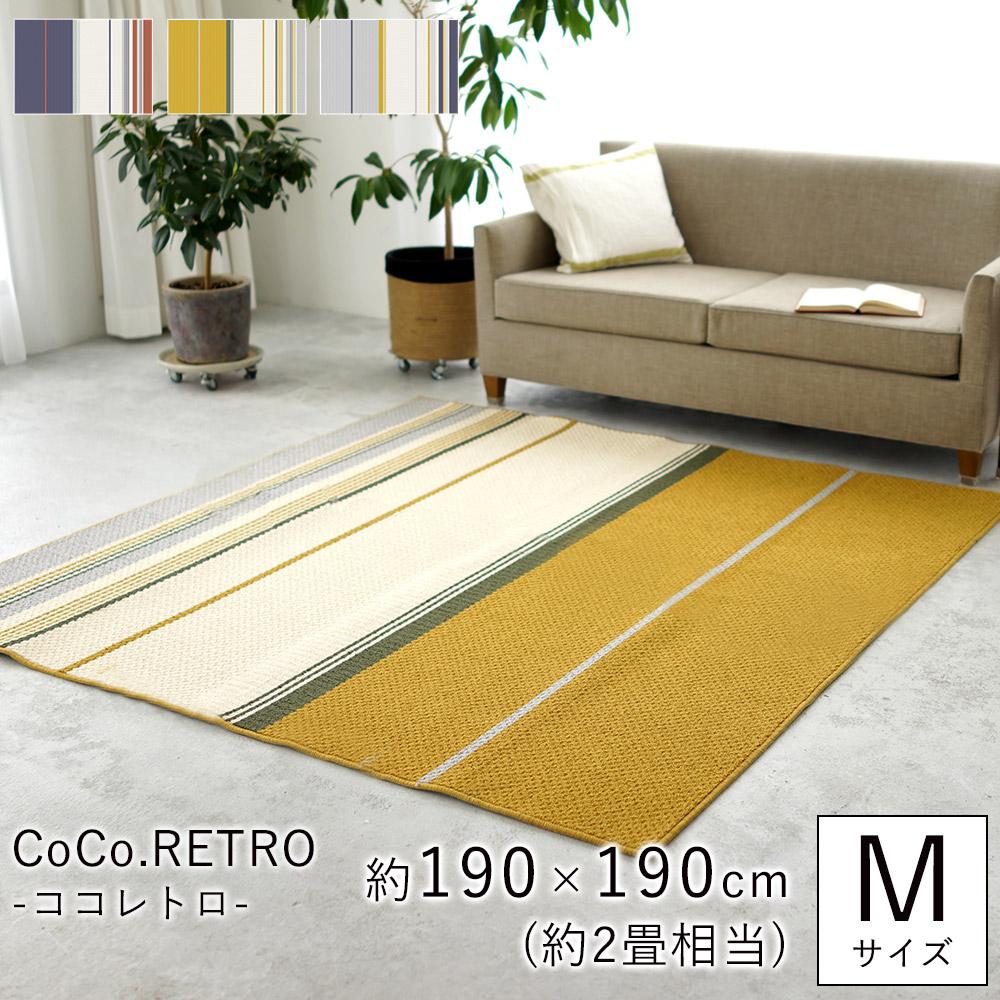 日本製 タフトラグ ココレトロ ミッドスタイル/約190×190cm(Mサイズ/約2畳相当) グレー イエロー ネイビー