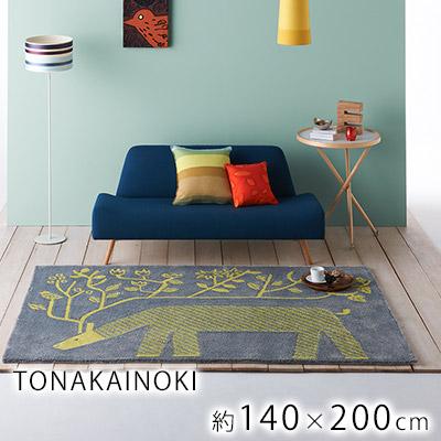 NEXTHOME ネクストホーム トナカイノキ/TONAKAINOKI/約140×200cm/B3716A 鈴木マサル ラグマット