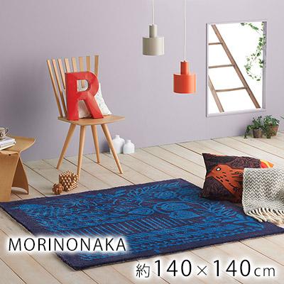 ネクストホーム NEXTHOME モリノナカ MORINONAKA B3702B 約140×140cm 鈴木マサル ラグ スミノエ ブルー