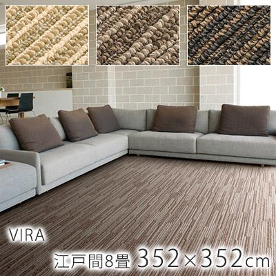 ヴィラ 【サイズ加工OK♪】 江戸間8帖 約352×352cm ピースカーペット スミノエ
