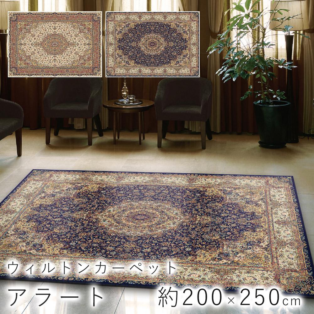 スミノエ アラート ウィルトンカーペット 約200×250cm ラグ ラグマット 絨毯 じゅうたん ウィルトン織り ヨーロッパ 高密度 メダリオン モダン スミノエ トルコ 送料無料 新生活