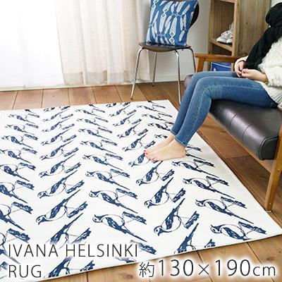 Ivana Helsinki(イヴァナ ヘルシンキ) Lintu リントゥラグ/約130×190cm スミノエ ネイビー・マスタード・グレー