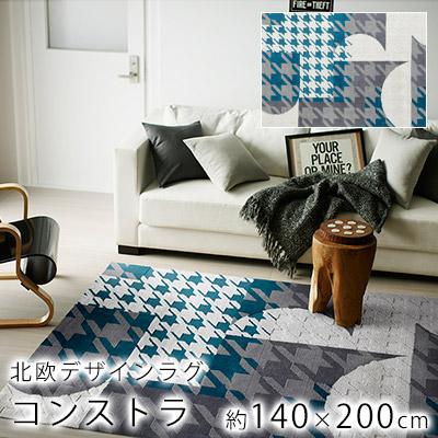ネクストホーム NEXT HOME コンストラ ラグ/約140×200cm(約1.5畳相当)スミノエ ブルー