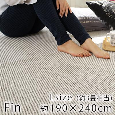ファンラグ FinRug/約190×240cm(Lサイズ/約3畳相当) スミノエ グレー