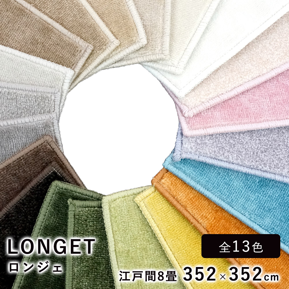 LONGET ロンジェ/江戸間8畳 約352×352cm COLOR PALETTE カラーパレット スミノエ