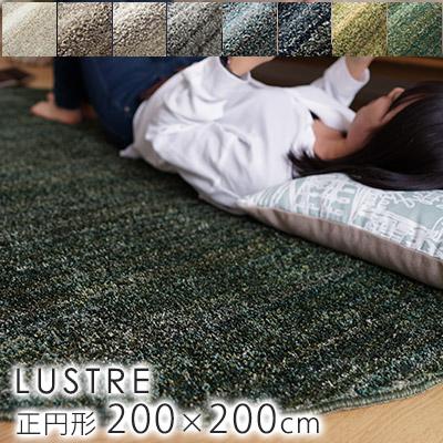 スミノエ LUSTRE リュストル ラグ 約200×200cm(円形)