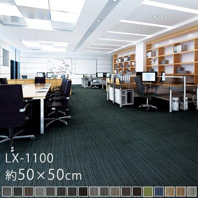 タイルカーペット ECOS(エコス)/LX-1100/約50×50cm ※同色20枚セット※ スミノエ