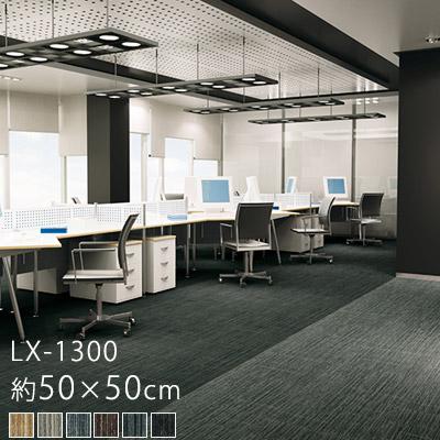 タイルカーペット ECOS(エコス)/LX-1300/約50×50cm ※同色20枚セット※ スミノエ 全6カラー 送料無料