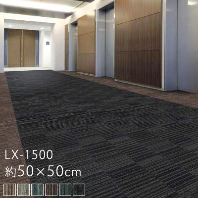 タイルカーペット ECOS(エコス)/LX-1500/約50×50cm ※同色20枚セット※ スミノエ 全6カラー