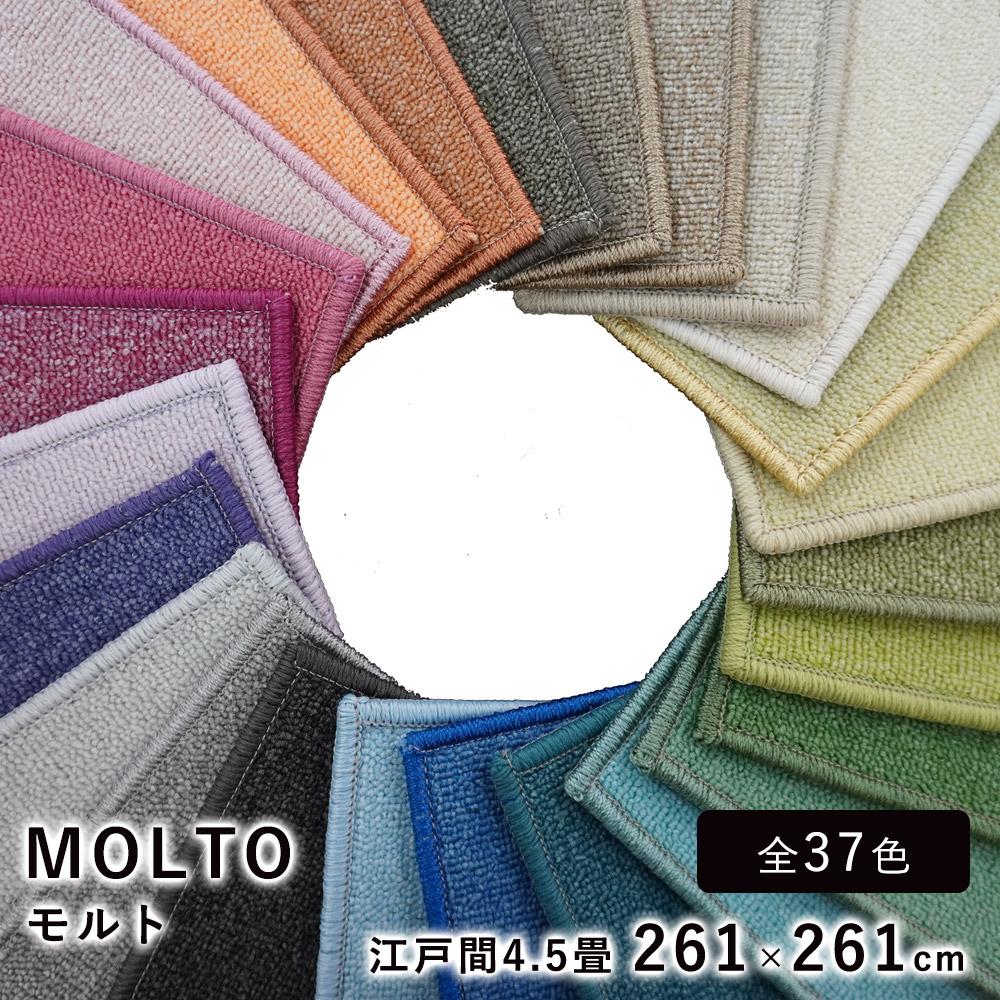 MOLTO モルト/江戸間4.5畳 約261×261cm COLOR PALETTE(カラーパレット) スミノエ