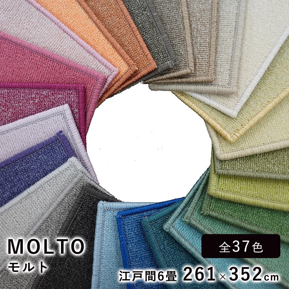 MOLTO モルト/江戸間6畳 約261×352cm COLOR PALETTE(カラーパレット) スミノエ