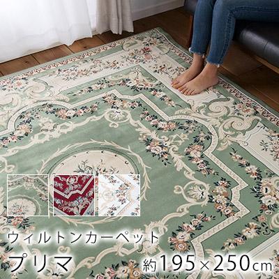 スミノエ モケット織りカーペット プリマ 約195×250cm