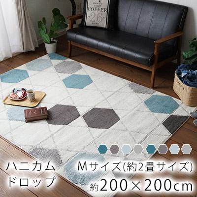 スミノエ HOME RUG(ホームラグ) ハニカムドロップラグ 約200×200cm(Mサイズ/約2畳サイズ)