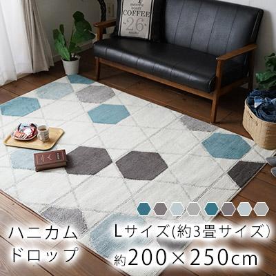 スミノエ HOME RUG(ホームラグ) ハニカムドロップラグ 約200×250cm(Lサイズ/約3畳サイズ)