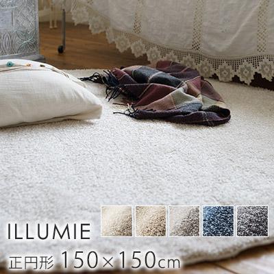 スミノエ/BIG SIZE RUG イルミエ ラグ 約150Rcm(正円形)
