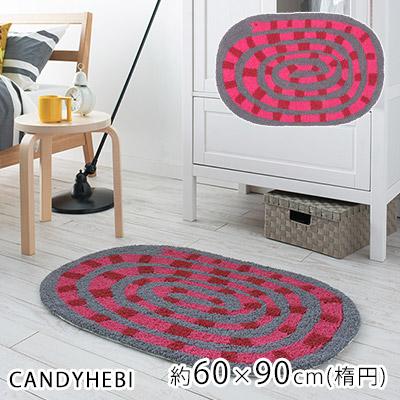 ネクストホーム NEXT HOME キャンディーヘビ CANDYHEBI 約60×90cm(楕円形) 鈴木マサル ラグ スミノエ ピンク