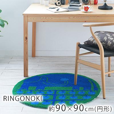 ネクストホーム NEXT HOME リンゴノキ RINGONOKI 約90×90cm(円形) 鈴木マサル ラグ スミノエ グリーン