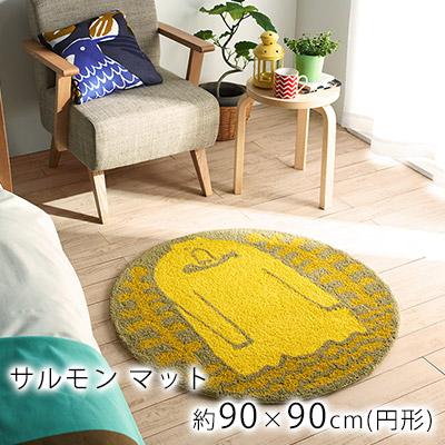 ネクストホーム NEXT HOME サルモン SALMON 約90×90cm(円形) 鈴木マサル ラグ スミノエ イエロー