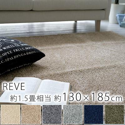 スミノエ REVE レーヴ ラグ 約130×185cm(約1.5畳相当)