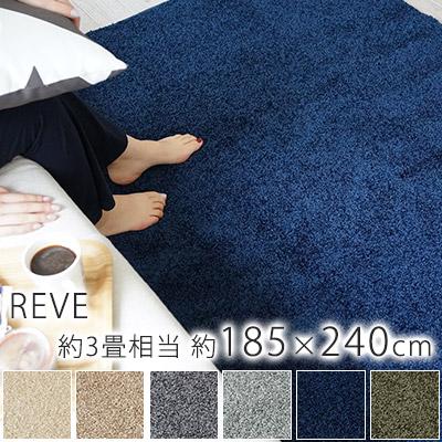 スミノエ REVE レーヴ ラグ 約185×240cm(約3畳相当)