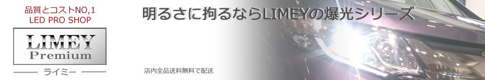 LEDのお店「ライミー」- LIMEY -:お客様にお喜び頂ける商品の品質と価格の提供をモットーとしています!