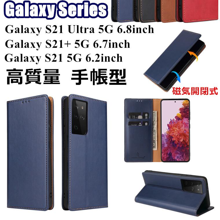 Galaxy S21 Ultra 5G 6.8インチ スマホケース おしゃれ カバー 手帳型 ケース シンプル 6.2 ギャラクシー スタンド機能 耐衝撃 上品 人気の製品 ビジネス風 通勤 オシャレ 高質量 革製 高級 全面保護 6.7 スタンド 6.7インチ プレゼント 6.2インチ カード収納 S21+