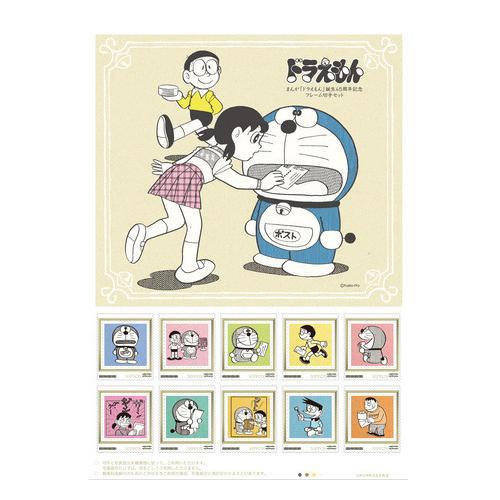 まんが「ドラえもん」 誕生45周年記念フレーム切手セット