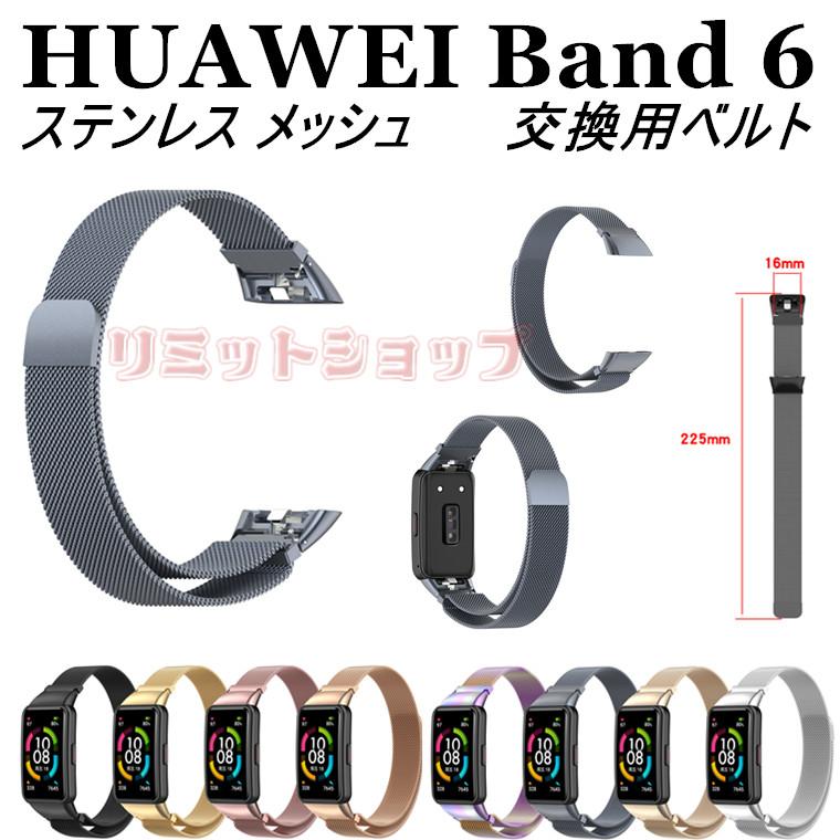 huawei band 6 交換ベルト HUAWEI Band 交換 ベルト メッシュ ミラネーゼループ 即納最大半額 店内全品対象 交換ストラップ ウォッチ 時計 スマートウォッチ ステンレススチール 時計ベルド ファーウェイ 着替え 替えベルド band6 高品質