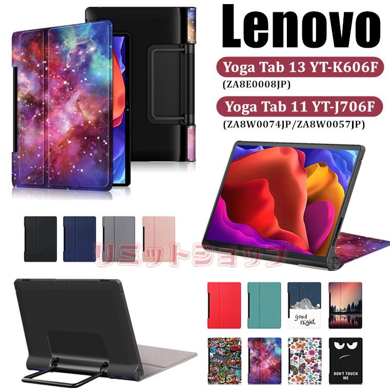 Lenovo レノボ Yoga Tab 13 格安激安 YT-K606F ZA8E0008JP ケース 限定特価 11 YT-J706F ZA8W0074JP カバー 上質 スタンド おしゃれ 三つおり 星空 花柄 手帳型 ZA8W0057JP レザー