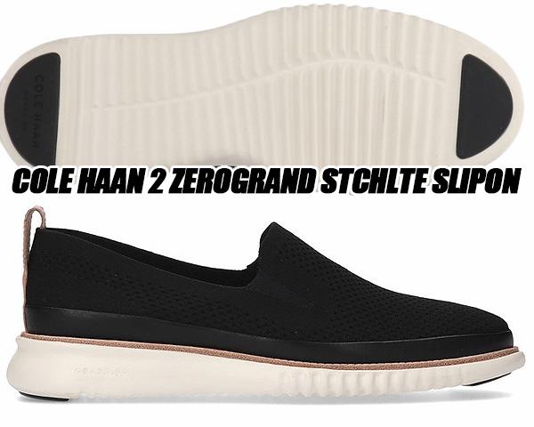 COLE HAAN 2 ZEROGRAND ST SLIPON black knit/ivory c29305 コールハーン 2 ゼログランド スティッチライト スリッポン ビジネスシューズ 走れる カジュアル STCHLTE