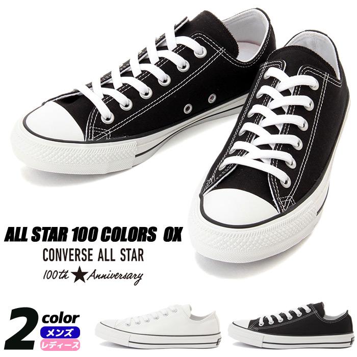 CONVERSE ALL STAR 100 COLORS OX コンバース オールスター ブラック チャックテイラー ローカット ホワイト TAYLOR オックス CHUCK 全国どこでも送料無料 スニーカー 誕生日プレゼント