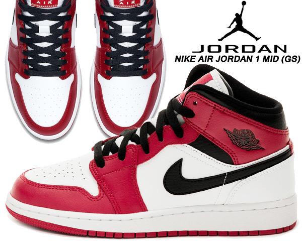 NIKE AIR JORDAN 1 MID(GS) white/gym red-black 554725-173 ナイキ エアジョーダン 1 ミッド ガールズ レディース スニーカー AJ1 シカゴ ガールズ ウィメンズ ホワイト レッド ブラック