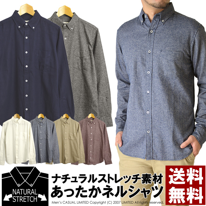 【メンズ】秋冬用のトップスに無地のネルシャツでおすすめを教えてください。