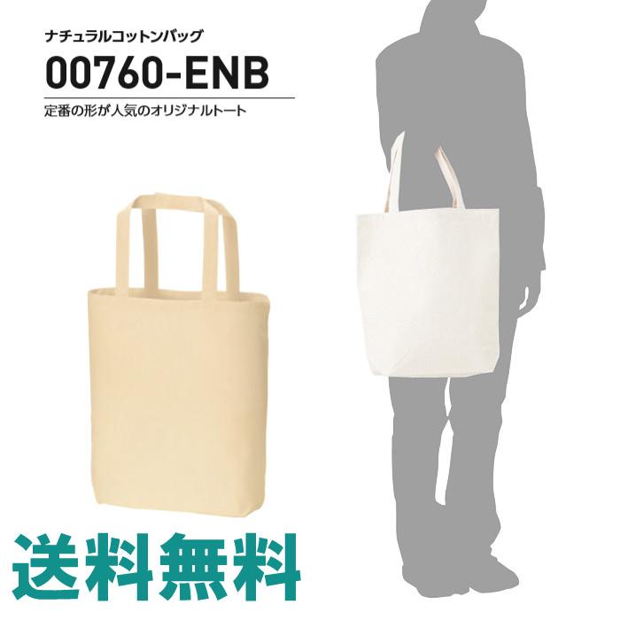 トートバッグ メンズ レディース 新作通販 男女兼用 無地 エコバッグ 00760-ENB 綿100% 通販M1 卓抜 00760 ナチュラルコットンバッグ シンプル