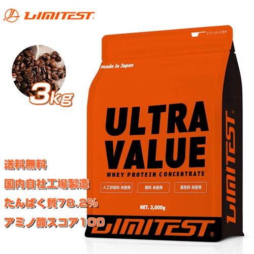 国内自社工場加工 たんぱく質含有量78.3% 無水換算値 ホエイプロテイン コーヒー味 3kgバリューパック 工場直販 1 960円 ウルトラバリュー 誕生日/お祝い ホエイ リミテスト コーヒー プロテイン 3kg kg 結婚祝い ULTRAVALUE