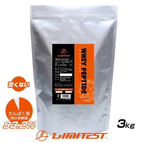 リミテスト ホエイペプチド 3kg たんぱく質93.2% WPI WPH 香料 人工甘味料 無添加 国内自社工場製造 苦くない ペプチド ホエイ プロテイン WHEYPEPTIDE