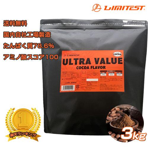 リミテスト ホエイプロテイン ULTRA VALUE【3kg(約86食分)】 ココア味