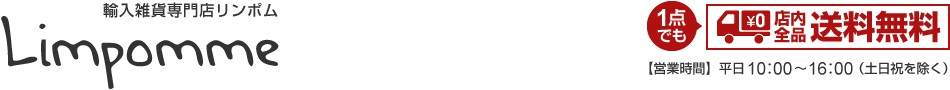 輸入雑貨店 Limpomme:輸入雑貨を取り扱うLimpommeです。