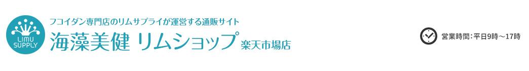 海藻美健リムショップ 楽天市場店:フコイダン専門のリムサプライが運営する通販サイト