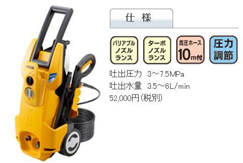 高圧洗浄機AJP-1700V【送料無料】リョービ(RYOBI)【FS_708-7】【H2】