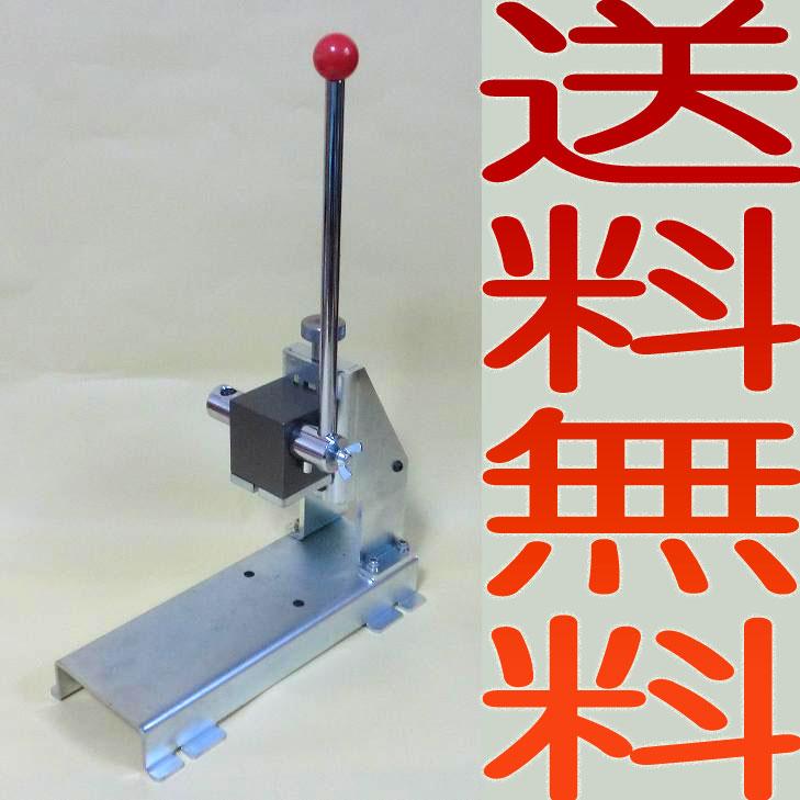 カム式ハンドプレス CSP-20S 東洋工具(ORIENTAL)【送料・手数料無料】国産・日本製