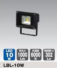 キャリーライト灯具LBL-10W【日動工業2012】【送料無料】