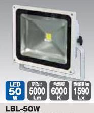 キャリーライト灯具LBL-50W【日動工業2012】【送料無料】