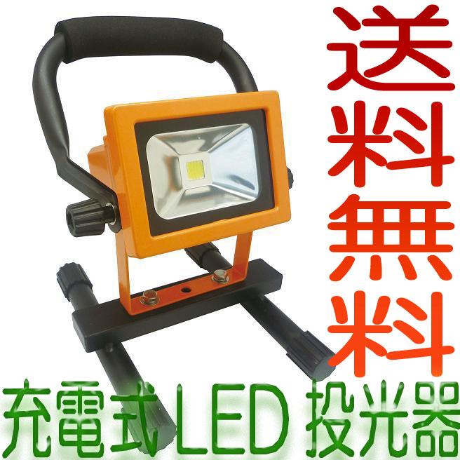 全国送料無料!省エネ照明 LED作業用充電式投光機 LED-10W エコ (モバイルバッテリー 投光器 看板灯 作業灯 駐車場 多用途ライト)