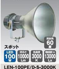 メガライトLEN-100PED-S-3000K【日動工業2012】【送料無料】