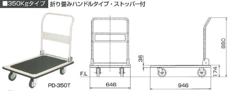 折りたたみ台車300Kg【ハマコ】PD-350T【送料無料】【T2012冬】