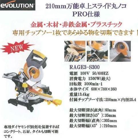 スライド丸ノコ【エボリューション】RAGE3-S300【送料無料】【T2012冬】