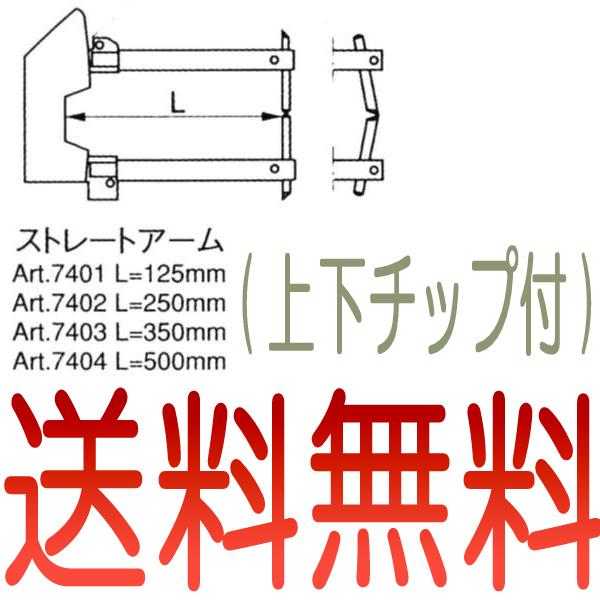 テクナ スポット溶接機 Art-7902用ストレートアーム 350mm(上下チップ付) ART-7403【全国送料無料】