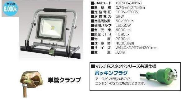 マルチ床スタンドクランプ式LEN-50MC【日動工業2012】【送料無料】