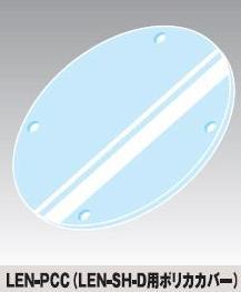 LEDエコナイター用オプション ポリカカバーLEN-PCC【日動工業2012】【送料無料】